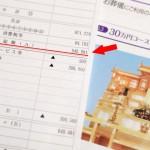 家族葬の体験談 30万円コースで請求総額94万円