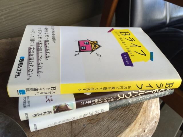 寝太郎さんの著書