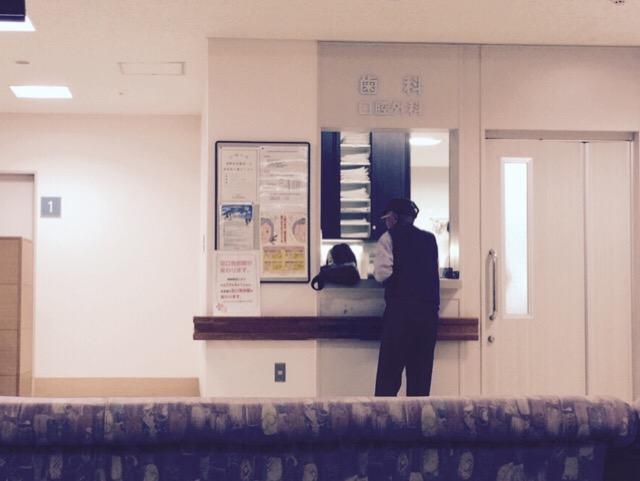 総合病院の歯科