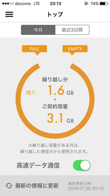 楽天モバイルアプリ画面