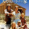 「大草原の小さな家」動画配信 @Netflix